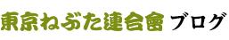 東京ねぶた連合會ブログ